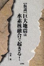 (假說)巨大地震は水素核融合で起きる!