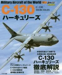C-130ハ-キュリ-ズ