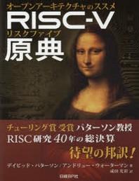 RISC-V原典 オ-プンア-キテクチャのススメ