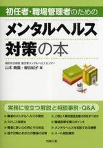 初任者.職場管理者のためのメンタルヘルス對策の本