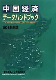 中國經濟デ-タハンドブック 2012年版