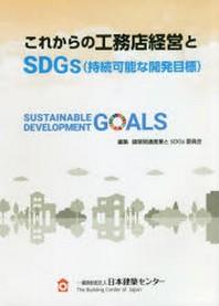これからの工務店經營とSDGS(持續可能な開發目標)