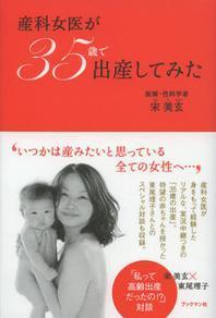 産科女醫が35歲で出産してみた