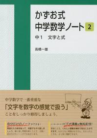 かずお式中學數學ノ-ト 2