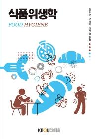 식품위생학(2학기, 워크북포함)