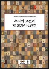 대한민국 개국 100주년을 기념하여 복간한 우리의 고전과 옛 교과서 629책