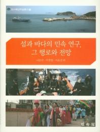 섬과 바다의 민속 연구, 그 행로와 전망