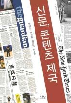 신문 콘텐츠 제국