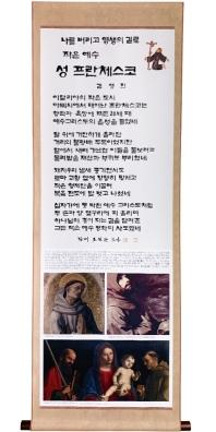 김영진의 신앙인물 족자. 2: 성 프란체스코