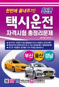 한번에 끝내주기! 택시운전자격시험 총정리문제(부산, 울산, 경남)