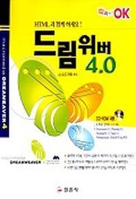 드림위버 4.0(따라하면 OK)(CD-ROM 1장 포함)