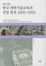 영국 과학기술교육과 산업 발전 1850~1950