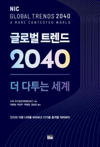 글로벌 트렌드 2040: 더 다투는 세계