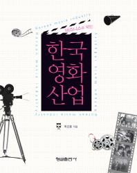 비즈니스로 보는 한국 영화 산업