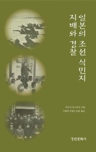 일본의 조선 식민지 지배와 경찰