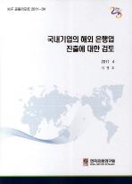 국내기업의 해외 은행업 진출에 대한 검토