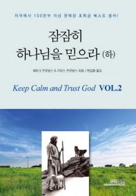 잠잠히 하나님을 믿으라(하)