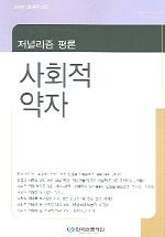 저널리즘 평론(사회적 약자)(21호)