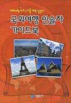 국외여행 인솔자 가이드북