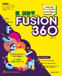 올 어바웃 FUSION 360