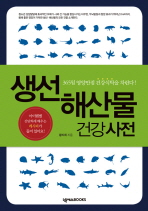 생선 해산물 건강사전
