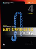 윈도우 임베디드 CE 6.0 프로그래밍