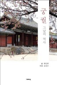 궁궐 그날의 역사