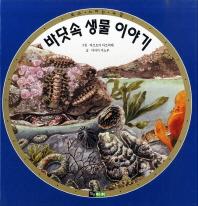 바닷속 생물 이야기