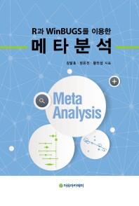 R과 WinBUGS를 이용한 메타분석