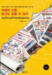 아랍어 신문 당신도 읽을 수 있다
