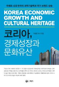 코리아 경제성장과 문화유산