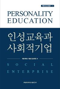 인성교육과 사회적 기업