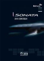SONATA 정비지침서. 2010
