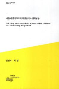 서울시 물가구조의 특성분석과 정책방향