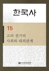 한국사. 15: 고려 전기의 사회와 대외관계