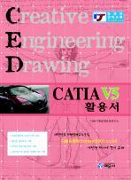 CATIA V5 활용서