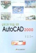 실무도면작성을위한 AUTO CAD 2000