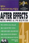 애프터 이펙트 4.1 맥/윈도우즈용(퀵프로)