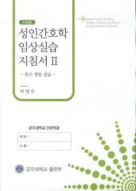 성인간호학 임상실습 지침서. 2: 특수 병동 실습(학생용)