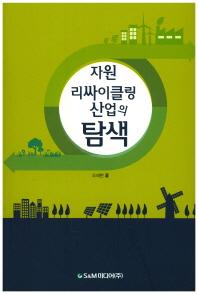 자원리싸이클링산업의 탐색
