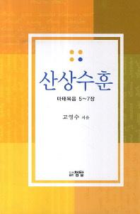 산상수훈 마태복음 5-7장