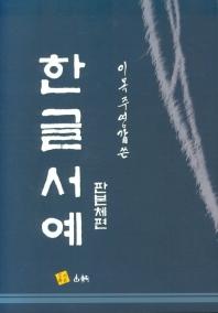 이목 주영갑 쓴 한글서예(판본체편)