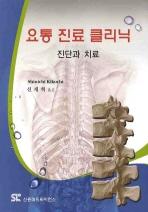 요통 진료 클리닉 진단과 치료