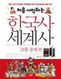 처음 시작하는 한국사 세계사: 고대 중세 편