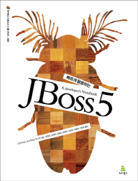 빠르게 활용하는 JBoss 5