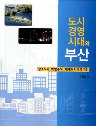 도시경영시대와 부산