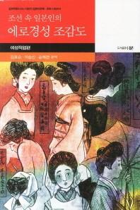 조선 속 일본인의 에로경성 조감도: 여성직업편