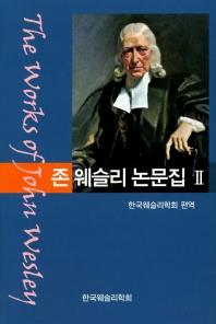 존 웨슬리 논문집 Ⅱ