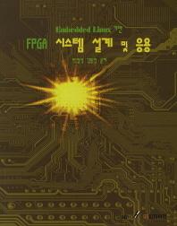 Embedded Linux 기반 FPGA 시스템 설계 및 응용