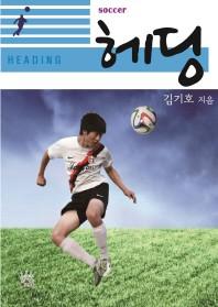 soccer 헤딩